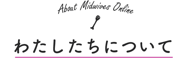 About Midwives ONLINE わたしたちについて