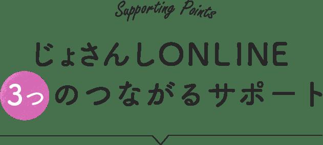 Support points じょさんしONLINE3つのつながるサポート