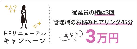 HPリニューアルキャンペーン 従業員の相談3回 管理職のお悩みヒアリング45分 今なら3万円