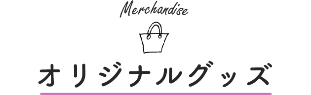Product オリジナルグッズ